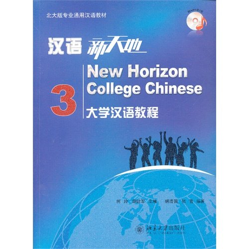 9787301221204: New Horizon College Chinese (Chinese Edition)
