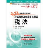 9787301222249: 2013 CPA exam exam guide and all true simulation test easy ride 1: Tax(Chinese Edition)