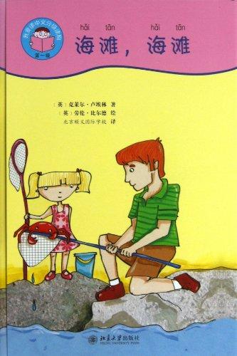 9787301222881: Beach, Beach- I love to read Chinese classification reading- first classification (Chinese Edition)