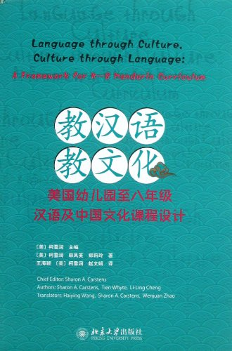 9787301224946: Language through Culture; Culture through Language, A Framework for K-8 Mandarin Curriculum (Chinese and English Edition)