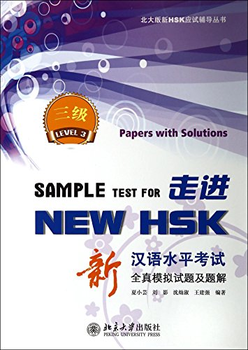 Into NEW HSK: new HSK all true: LIU YING .