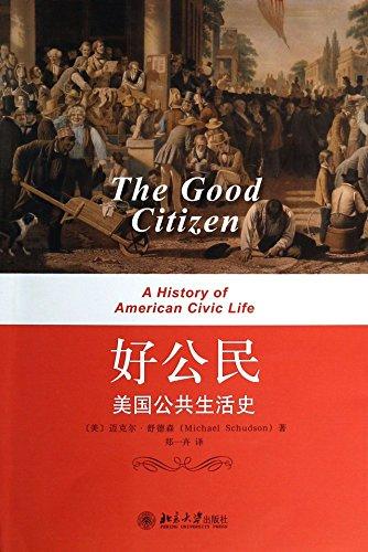 Good Citizenship: American Public Life History(Chinese Edition): MEI ] MAI KE ER SHU DE SEN . ...