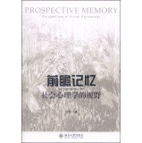 9787301237915: Prospective Memory Perspectives of Social Psychology(Chinese Edition)
