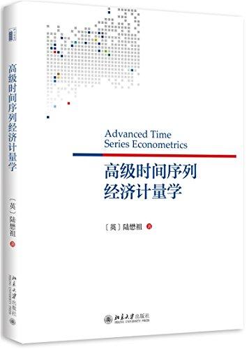 9787301243008: 高级时间序列经济计量学