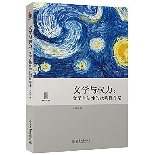 Literature and Power: The legitimacy of the critical literature study(Chinese Edition): ZHU GUO HUA