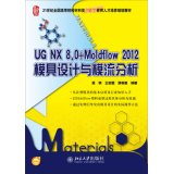 UG NX 8.0 + Moldflow 2012 mold: CHENG GANG .
