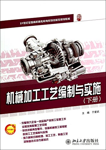Machining process planning and implementation (Vol.2)(Chinese Edition): YU AI WU