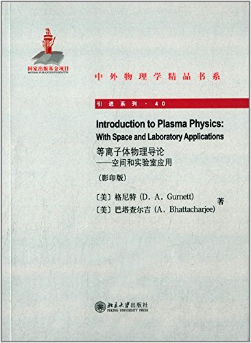9787301245491: Introduction to Plasma Physics: With Space and Laboratory Applications
