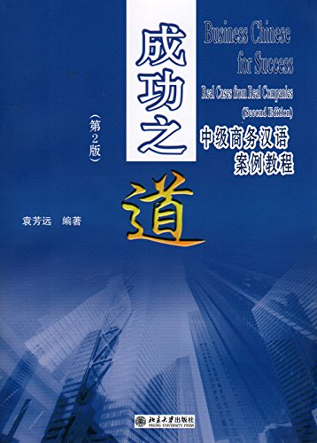 9787301249598: Business Chinese for Success: Real Cases from Real Companies (2nd. ed)