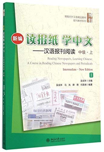 9787301256442: 新编读报纸学中文--汉语报刊阅读(附光盘中级上Ⅰ博雅对外汉语精品教材)/报刊教材系列