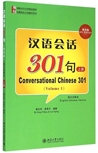 Conversational Chinese 301(Fourth Edition) (English-Chinese Version)(Volume 1): Kang Yuhua; Lai