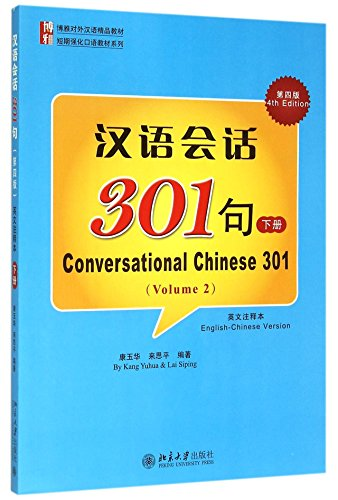 Conversational Chinese 301(Fourth Edition) (English-Chinese Version)(Volume 2): Kang Yuhua; Lai