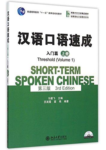 Short-term Spoken Chinese - Threshold vol.1 (Paperback): Jianfei Ma