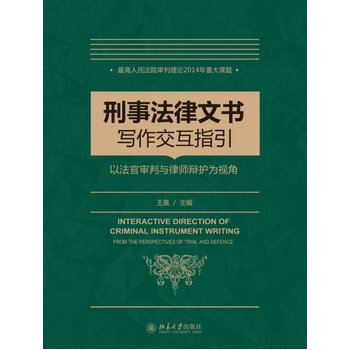 9787301257869: Criminal Legal Writing Guidelines - A trial judge and the defense attorney for Perspective(Chinese Edition)