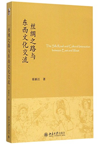 9787301260845: The Silk Road and Cultural Interaction Between East and West (Chinese Edition)