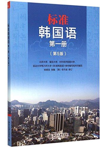 9787301262061: 标准韩国语(附光盘第1册第5版)