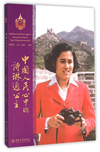 9787301266823: Princess Maha Chakri Sirindhorn in Chinese People's Heart (Chinese Edition)