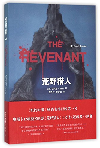 The Revenant (Chinese Edition): Michael Punke