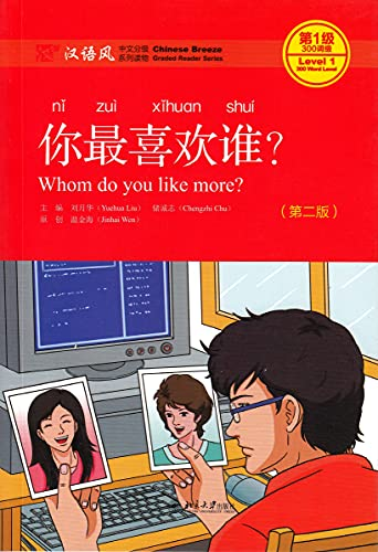 9787301282540: Whom do you like more? (chinese breeze - 300 mots, niveau 1) (deuxième édition) (Chinese Breeze Graded Reader Series)