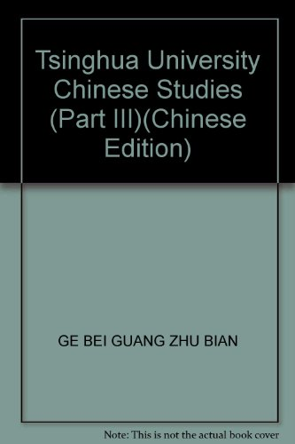 Tsinghua University Chinese Studies (Part III)(Chinese Edition): GE BEI GUANG
