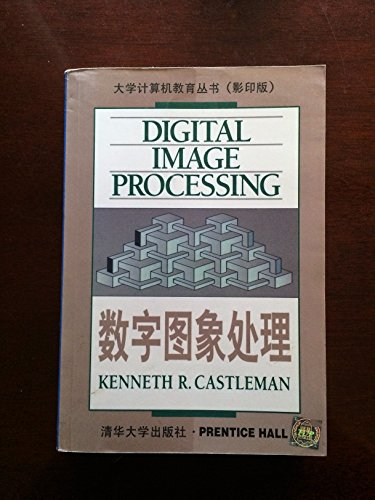 9787302028284: Digital Image Processing, 1st Edition (Photocopy Edition)