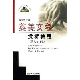 Appreciation of American Linguistics tutorial prose and poetry(Chinese Edition): LUO XUAN MIN