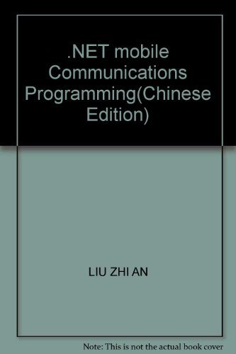 NET mobile Communications Programming(Chinese Edition): LIU ZHI AN
