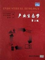 9787302070863: Industrial Ecology (2nd edition) (hardcover)