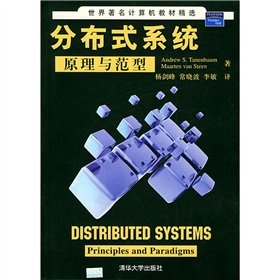 9787302089612: distributed systems principles and paradigms - - the world s leading computer Textbooks(Chinese Edition)