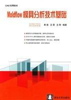 The Moldflow Mold Analysis technology base: CAD: DAN YAN WANG