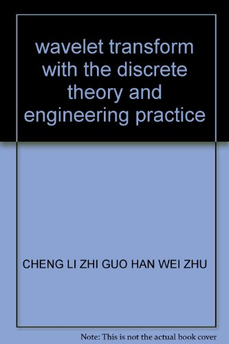 wavelet transform with the discrete theory and engineering practice(Chinese Edition): CHENG LI ZHI ...