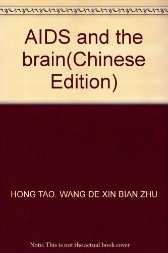 AIDS and the brain(Chinese Edition): HONG TAO. WANG DE XIN BIAN ZHU