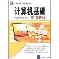 Basic computer training textbook series: basic computer practical tutorial(Chinese Edition): LIU FU...