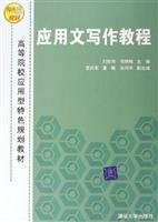 Genuine practical writing tutorial books 9787302124016(Chinese Edition): LIU JIN TONG