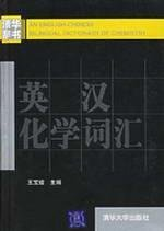 9787302126379: An English-Chinese Bilingual Dictionary of Chemistry