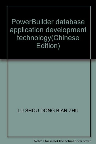 PowerBuilder database application development technology(Chinese Edition): LU SHOU DONG