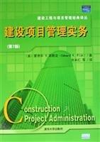 construction project management practices(Chinese Edition): MEI) AI DE HUA.R. FEI SI KE (Edward ...