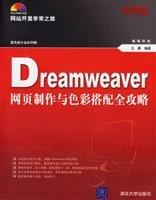 9787302130314: Dreamweaver web page production and color Raiders (with CD-ROM Collector's Edition)(Chinese Edition)
