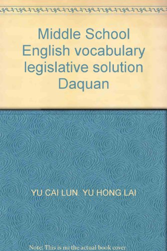 9787302132660: Middle School English vocabulary legislative solution Daquan