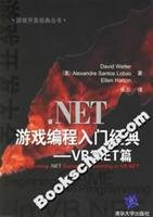 9787302135906: . NET Introduction to the classic game programming (VB.NET article)(Chinese Edition)