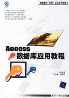 Genuine books 9787302143697Access database application tutorial ( with CD )(Chinese Edition): LIU ...