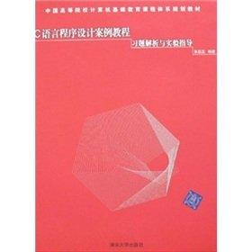 C Programming Language Exercise analytical