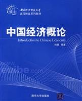 9787302145608: Introduction to the Chinese economy