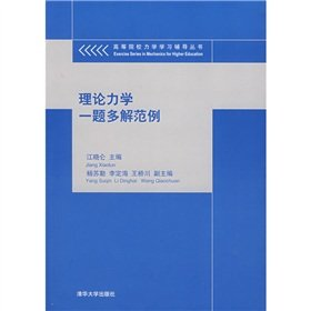 The universities the mechanics learning aids Books: theoretical mechanics to a given problem ...