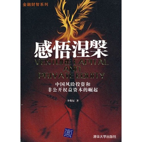 9787302153870: sentiment Nirvana: China Venture Capital and the rise of private equity capital