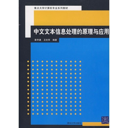 9787302154983: Chinese text information processing theory and applications