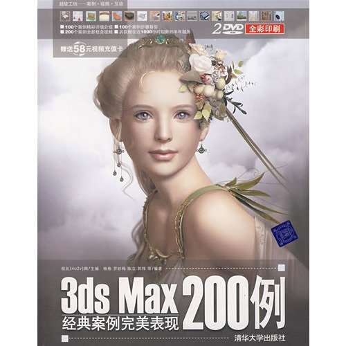 9787302159728: 3ds Max classic case perfect performance in 200 cases