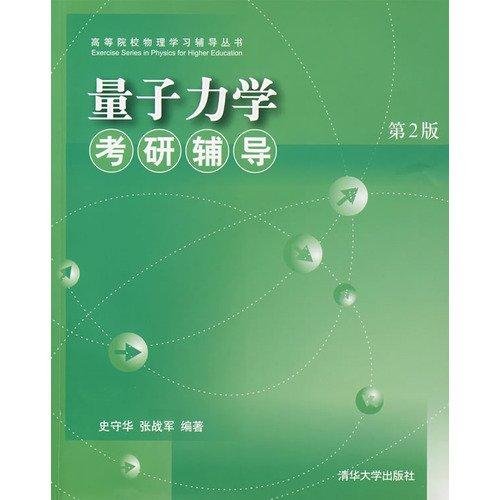Guidance in Higher Physics Books: quantum mechanics: SHI SHOU HUA