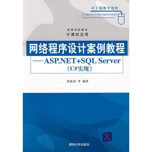 9787302171799: network programming tutorial case ASP.NET + SQLServer (C # implementation)