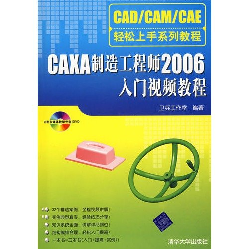 9787302172369: CAXA manufacturing engineer video tutorial Introduction to